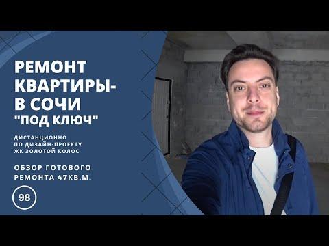 Ремонт квартиры по дизайн проекту в Сочи! Дистанционный ремонт квартир в Сочи под ключ!