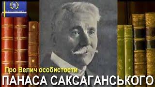 ПАНАС САКСАГАНСЬКИЙ • Тобілевич / Програма «Велич особистости» / 162 студія // 2019