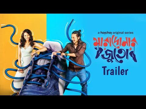 Maradonar Juto (মারাদোনার জুতো) | Trailer | Susmita, Amartya | Mainak Bhaumik | 30th Apr | hoichoi