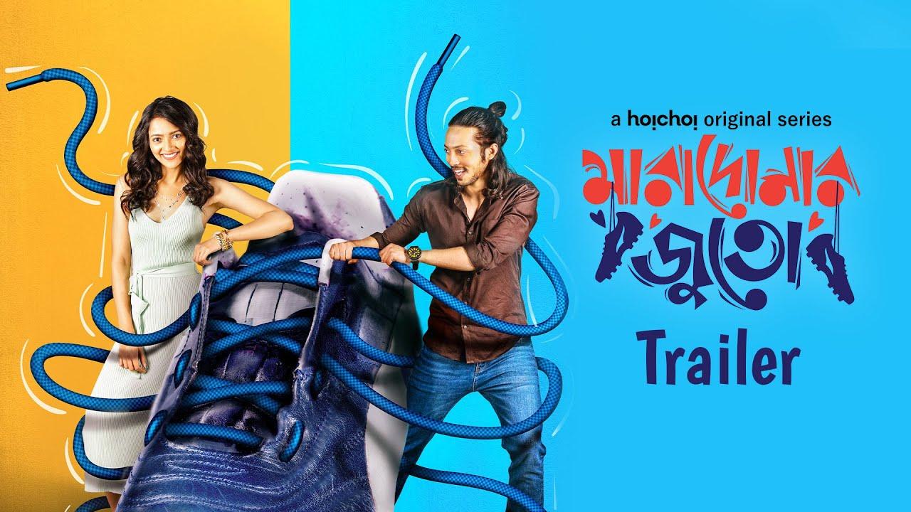 Maradonar Juto (মারাদোনার জুতো) | Trailer | Susmita, Amartya | Mainak  Bhaumik | 30th Apr | hoichoi - YouTube