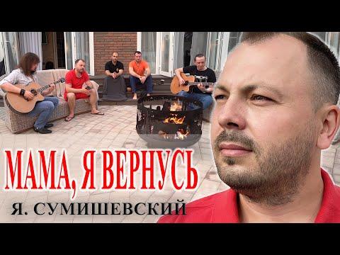 Ярослав Сумишевский - Мама, Я Вернусь