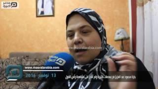 مصر العربية | جارة محمود عبد العزيز:مر بصدمات كثيرة ولم أقدر على مشاهدة رأس الغول