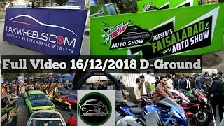 Faisalabad Auto Show 2018 Bikes 🚗🚗🚗Cars Complete👌💯 🎥Video Full Review Cars & Bikes walk around