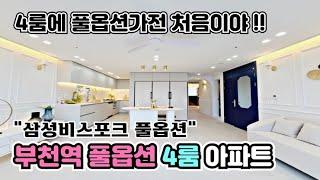 [부천신축아파트] 삼성비스포크가전 풀옵션의 고품격 4룸…
