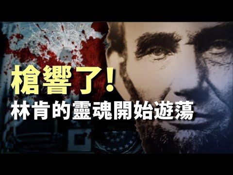 """刺杀林肯❗是""""政治阴谋""""还是""""个人英雄主义""""❓【南北战争第26集 】(江峰剧场20201028)"""