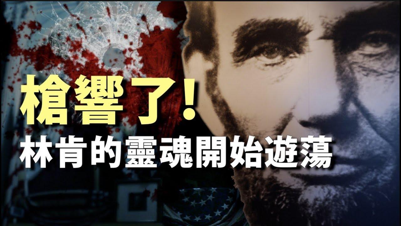 """刺殺林肯❗️是""""政治陰謀""""還是""""個人英雄主義""""❓【南北戰爭第26集 】(江峰劇場20201028)"""