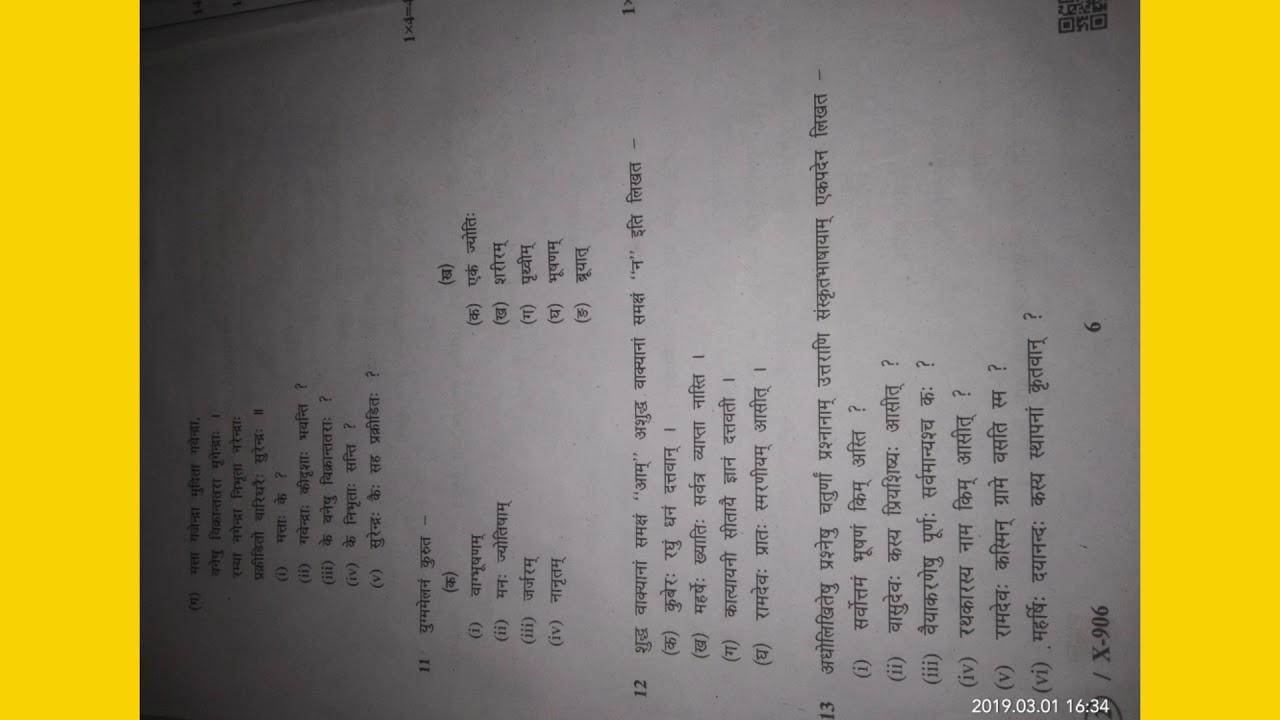 Mp Board Sanskrit Paper  Both For English And Hindi