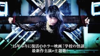 衝撃のMusic Video、香港先行公開!30秒SPOTをアップ!主演映画主題歌!...