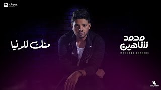 محمد شاهين -منك للدنيا | Mohamed Chahine - Menak lel Donia [LYRICS VIDEO]