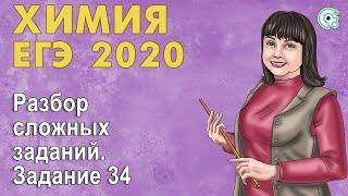 ЕГЭ по Химии 2019. Разбор сложных заданий. Задание 34