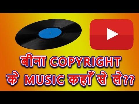 Youtube par Copyright Se Kaise Bache ?   How to Avoid Copyright ?