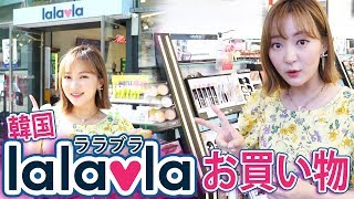 実際、韓国のドラックストア「ララブラ」のおすすめコスメ紹介します!