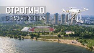 Строгино | Аэросъёмка с квадрокоптера | 4К