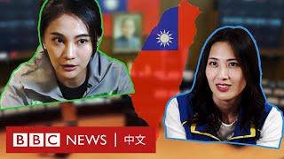 台灣大選:年輕女性如何在困境中參政?- BBC News 中文