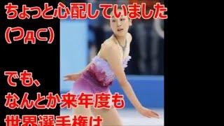 フィギュアスケート【世界選手権2016】『結果速報!!』日本勢女子たち...