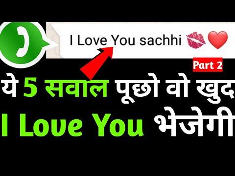 Ladki Khud I Love You Bolegi   Questions To Ask Your Crush   Whatsapp Pe Chat Kaise Kare