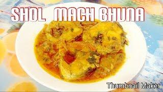 Shol Mach Vuna | শোল মাছ ভুনা || Shol fish curry || Shol mach bhuna||Shol Macher Dopeyaji|