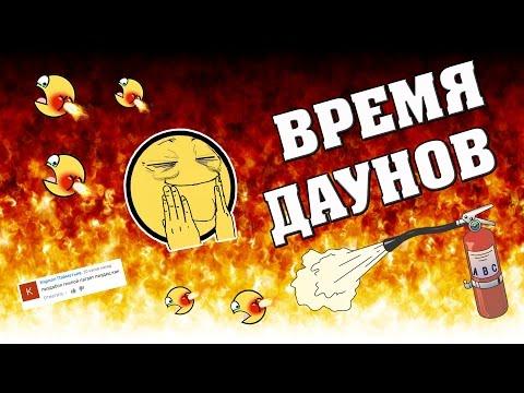 ВРЕМЯ ДАУНОВ │ ДАУН TIME #1 - ПРОБЛЕМЫ ОПТИМИЗАЦИИ В ИГРАХ!