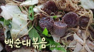 ⭐ 신림동 백순대볶음 만들기 / 담백하고 고소한맛