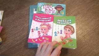 Книги для детей 1 год и 4 года. Обзор наших книжных полок.