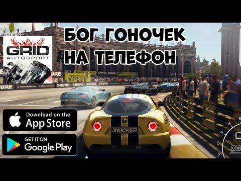 Бог гоночек на телефон - GRID Autosport - первый взгляд, обзор (Android Ios)