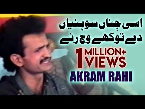Asi Jina Sohneya Dey Dhokey Vich Rahey - Akram Rahi