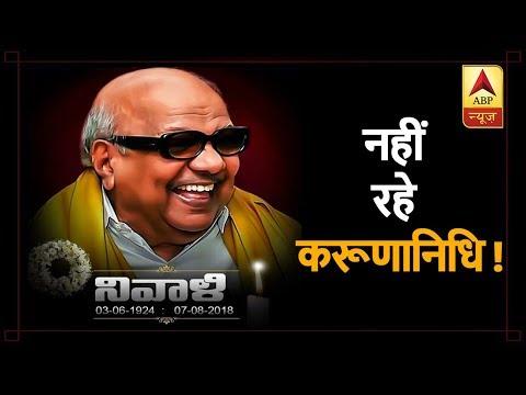 M Karunanidhi passes away at the age of 94