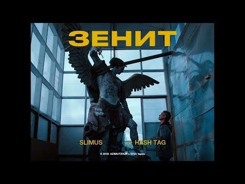 Скачать SLIMUS (Slim) feat. HASH TAG - Зенит (2018) смотреть онлайн