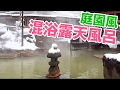 【温泉】庭園風の混浴露天風呂にみんなで入ろう!【ニセコグランドホテル(北海道)】