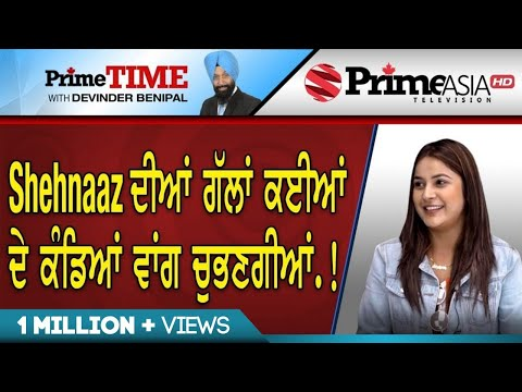 Prime Time (525) || Shehnaaz ਦੀਆਂ ਗੱਲਾਂ ਕਈਆਂ ਦੇ ਕੰਡਿਆਂ ਵਾਂਗ ਚੁਭਣਗੀਆਂ.!