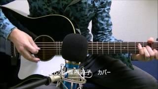 使用ギター:headway hj-45s 使用機材:tascom dp-800 マイク:bm-800.