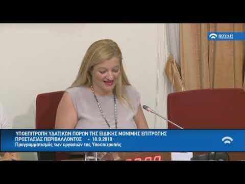 Βουλή Επιτροπή Υδατικών Πόρων