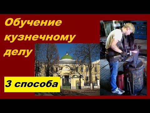Видеоуроки по кузнечному делу