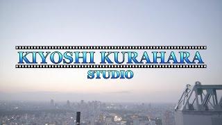【PV】KIYOSHI KURAHARA STUDIO 30秒プロモーションビデオ