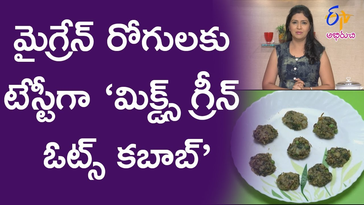 Mixed green oats kabab | Diet Menu | 5th January 2018 | Full Episode | ETV Abhiruchi