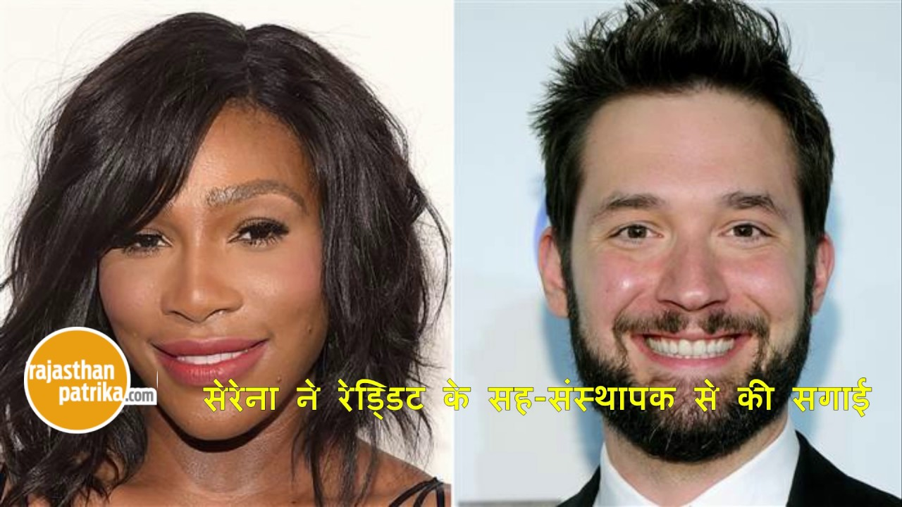 Serena Williams engaged to Reddit co founder Alexis Ohanian – YouTube