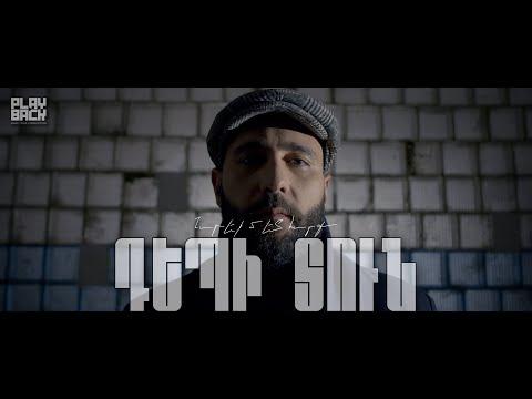 Narek Mets Hayq - Depi tun (Alternative Version) (2020)
