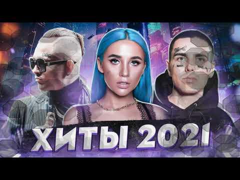 Новые песни 2021 слушать онлайн и скачать бесплатно