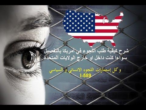 شرح كيفية طلب اللجوء في امريكا بالتفصيل