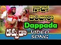 Download Dappada Nacho Dam | Super Hit Banjara  Songs | Lambadi Folk  Songs | Banjara Folk Songs MP3 song and Music Video