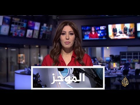 موجز الأخبار - العاشرة مساءً 16/8/2017