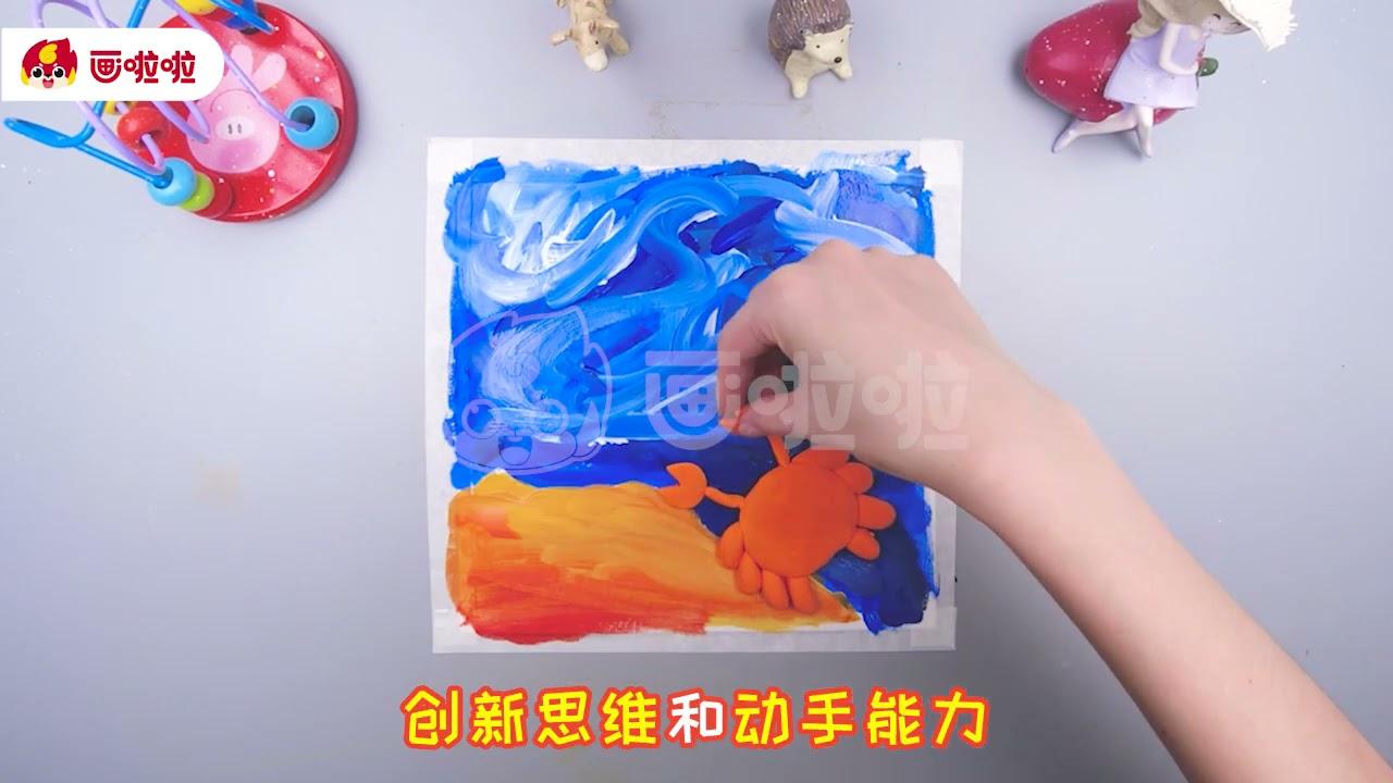 拼接+螃蟹创意绘画