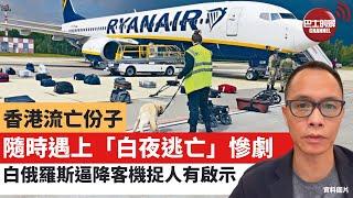 #白俄羅斯 #香港流亡人士 #逼降 盧永雄「巴士的點評」香港流亡份子,隨時遇上「白夜逃亡」慘劇,白俄羅斯逼降客機捉人有啟示。 21年5月26日