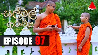 සල් මල් ආරාමය | Sal Mal Aramaya | Episode 97 | Sirasa TV Thumbnail