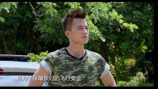 """壮志凌云 冠军争夺前哨站 欧豪变身""""空哥"""" 150923"""