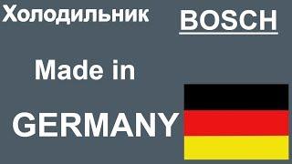Диагностика холодильника BOSCH!!! Немецкое качество!?!