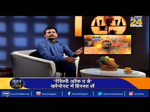 SehatKiRasoi EP 31 : Fitness Expert Dr Rajesh Kumar Singh