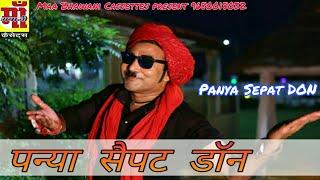 #New पन्या सेपट डॉन -Panya sepat Don||Rajasthani Marwadi Comedy 2019|| panya sepat comedy movie 2019