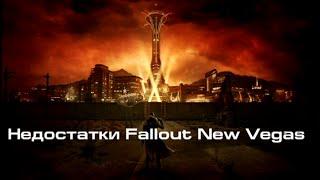 Недостатки Fallout New Vegas