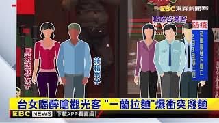 女罵外籍觀光客「又黑又醜」 一蘭拉麵店爆全武行